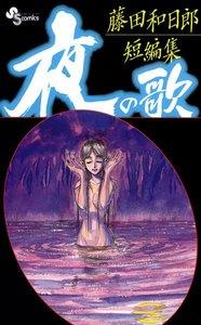 藤田和日郎短編集 夜の歌 電子書籍版