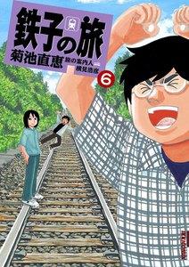鉄子の旅 (6) 電子書籍版