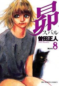 昴 (8) 電子書籍版