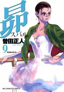 昴 (9) 電子書籍版
