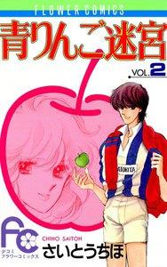 青りんご迷宮 (2) 電子書籍版