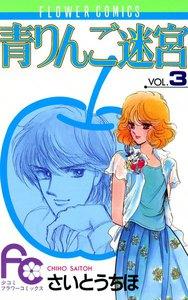 青りんご迷宮 (3) 電子書籍版