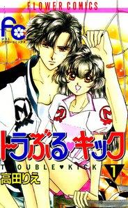 トラぶる・キック (1) 電子書籍版