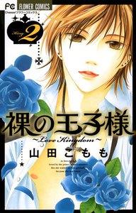 裸の王子様~Love Kingdom~ (2) 電子書籍版