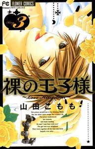 裸の王子様~Love Kingdom~ (3) 電子書籍版