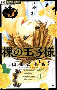裸の王子様~Love Kingdom~ 3巻