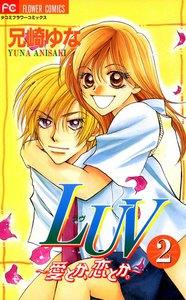 LUV~愛とか、恋とか。~