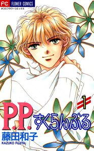 P.P.すくらんぶる (1) 電子書籍版