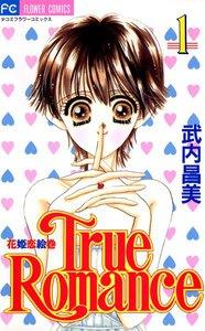 True Romance (1) 電子書籍版