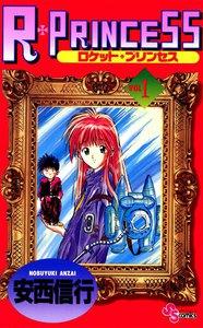 R・PRINCESS (1) 電子書籍版