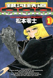 銀河鉄道999 (1) 電子書籍版