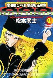 銀河鉄道999 (4) 電子書籍版
