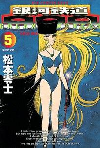 銀河鉄道999 (5) 電子書籍版