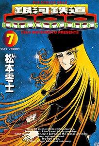 銀河鉄道999 (7) 電子書籍版