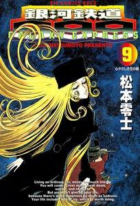 銀河鉄道999 (9) 電子書籍版