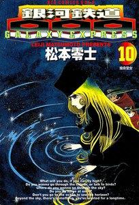 銀河鉄道999 (10) 電子書籍版