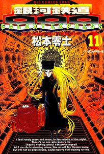 銀河鉄道999 (11) 電子書籍版