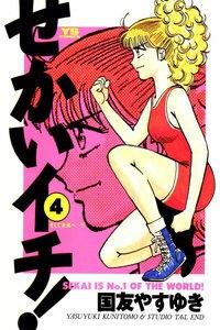 せかいイチ! (4) 電子書籍版