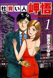 社買い人 岬悟 (1) 電子書籍版