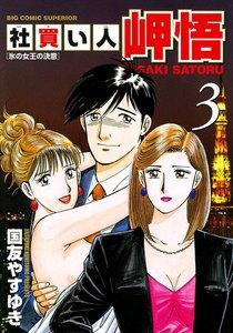 社買い人 岬悟 (3) 電子書籍版