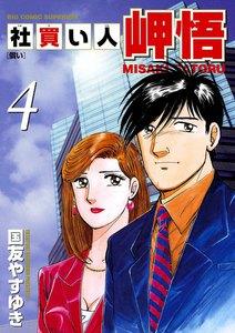 社買い人 岬悟 (4) 電子書籍版