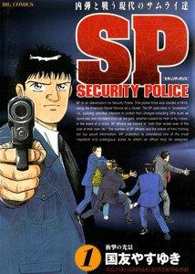 SPセキュリティポリス (1) 電子書籍版