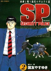 SPセキュリティポリス (2) 電子書籍版
