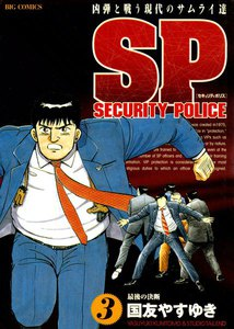 SPセキュリティポリス (3) 電子書籍版
