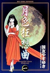 月色狂想曲 (1) 電子書籍版