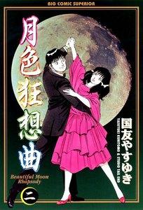 月色狂想曲 (2) 電子書籍版