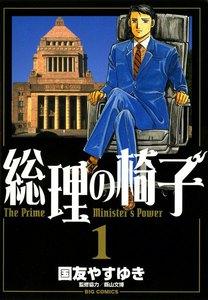 総理の椅子 (1) 電子書籍版