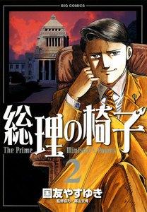 総理の椅子 (2) 電子書籍版