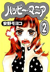 ハッピー・マニア (2) 電子書籍版