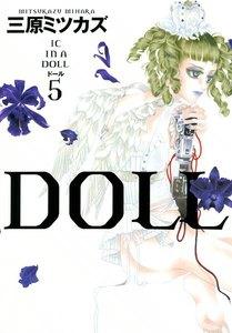 DOLL (5) 電子書籍版