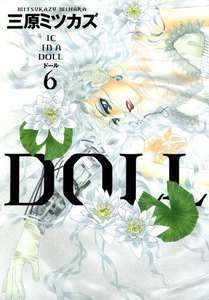 DOLL (6) 電子書籍版
