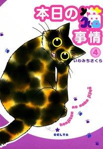 本日の猫事情 (4) 電子書籍版