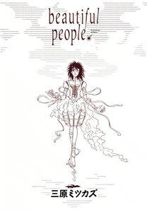beautiful people 電子書籍版