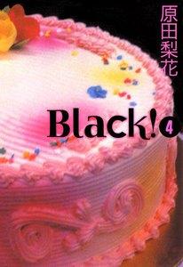 Black! 4巻