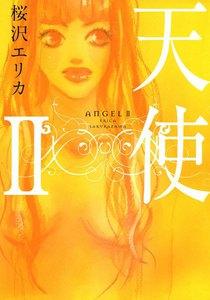 天使 II 電子書籍版
