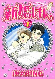 新婚はん (1) 電子書籍版