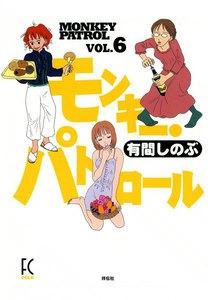 モンキー・パトロール (6) 電子書籍版
