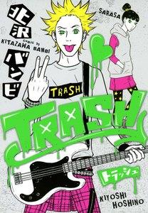 TRASH 電子書籍版