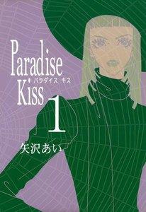 表紙『Paradise Kiss』 - 漫画