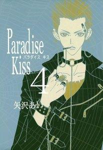 Paradise Kiss 4巻