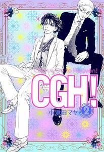 CGH! 〈Cactus,Go to Heaven!〉 2巻