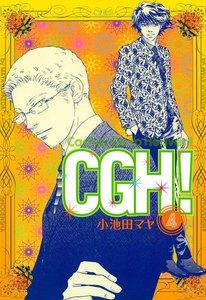 CGH! 〈Cactus,Go to Heaven!〉 4巻