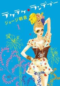 テケテケ★ランデブー (1) 電子書籍版