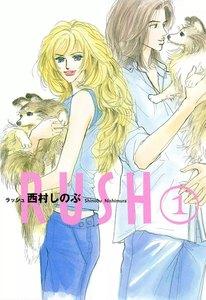 RUSH 1巻