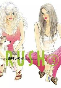 RUSH 3巻