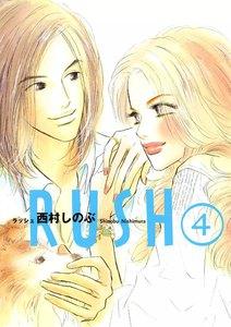 RUSH 4巻
